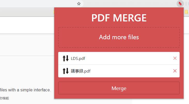 google chrome PDF 結合