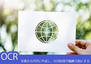 写真をPDFに変換!ついでにOCR処理で編集可能までできる方法を解説!
