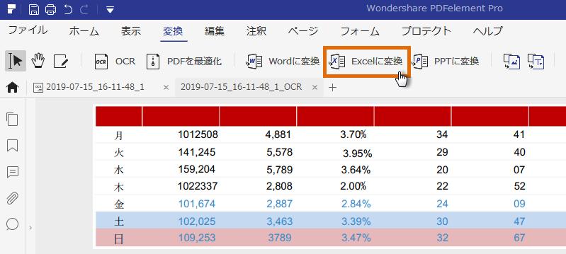 jpg Excel 変換