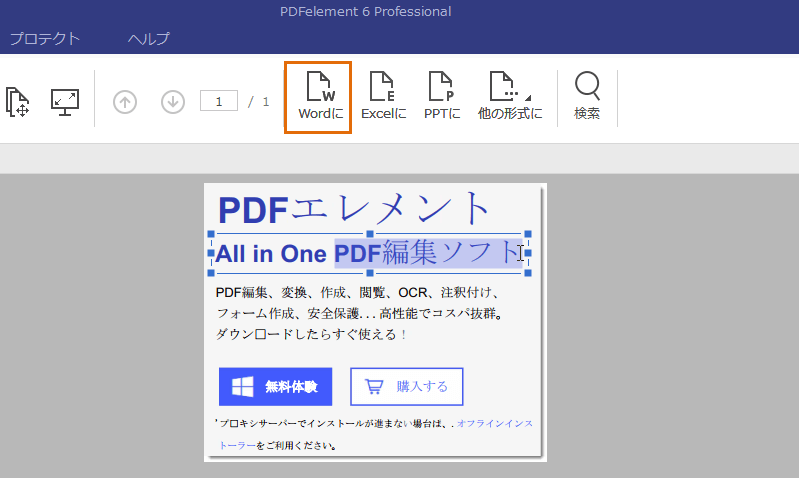 jpg word 変換
