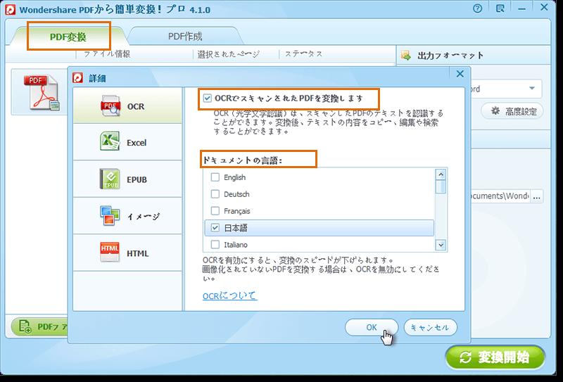 jpg to pdf 変換 ソフト