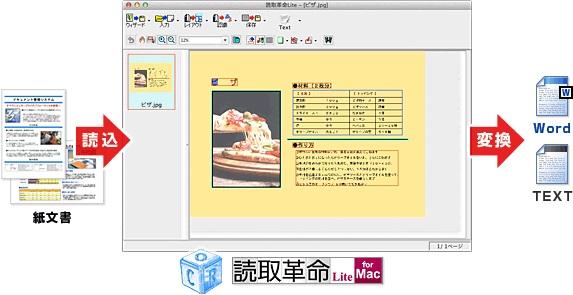 mac ocr 文字読み取り アプリ