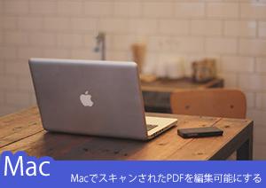 【Macユーザー必見!】MacでスキャンされたPDFファイルを編集可能にする方法