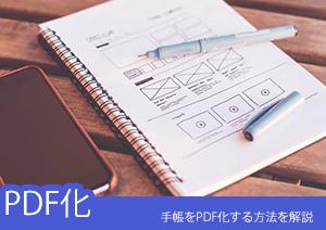 手帳もPDF化すれば無くす心配なし!PDFelement 6 Proを使って手帳をPDF化する方法を解説