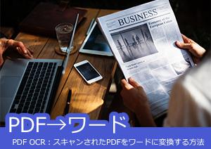 PDF OCR:スキャンされたPDFをワードに変換する方法