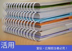 宣伝・広報担当者必見!PDFelement 6 Proを活用して業務効率アップ!