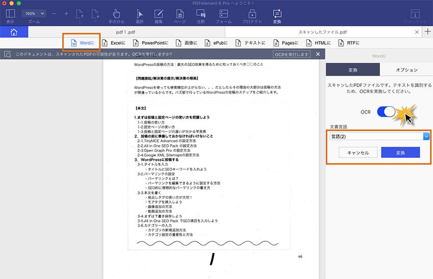 PDF OCR Mac