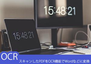 【Mac版】スキャンで作成したPDFファイルをOCR処理を施しWord・Excel・PPTに変換できるツールと使用方法
