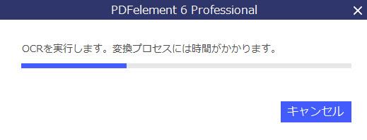 スキャンされたPDFを検索可能