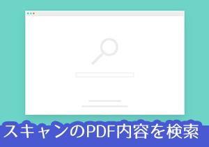 これを知っておくと作業効率が格段にアップ!スキャンされたPDFファイルを検索可能に変換する方法