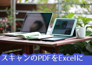 OCR機能でスキャンしたPDFを編集可能のエクセルに変換する方法