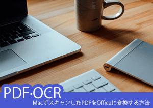 MacでスキャンしたPDFも編集可能なWord、Excel、Powerpointに変換できる!