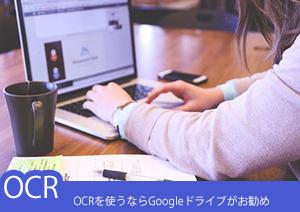 OCRを使うならGoogle Driveがお勧め