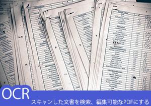 スキャンした文書をOCRで検索、編集可能なPDFにする方法