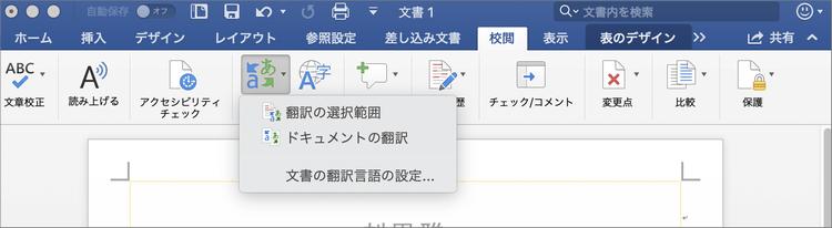 WordのPDF翻訳機能