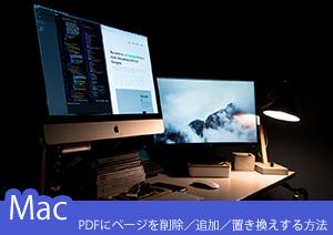 MacでもPDFファイルにページを追加したり、ページの削除・置換することができます。