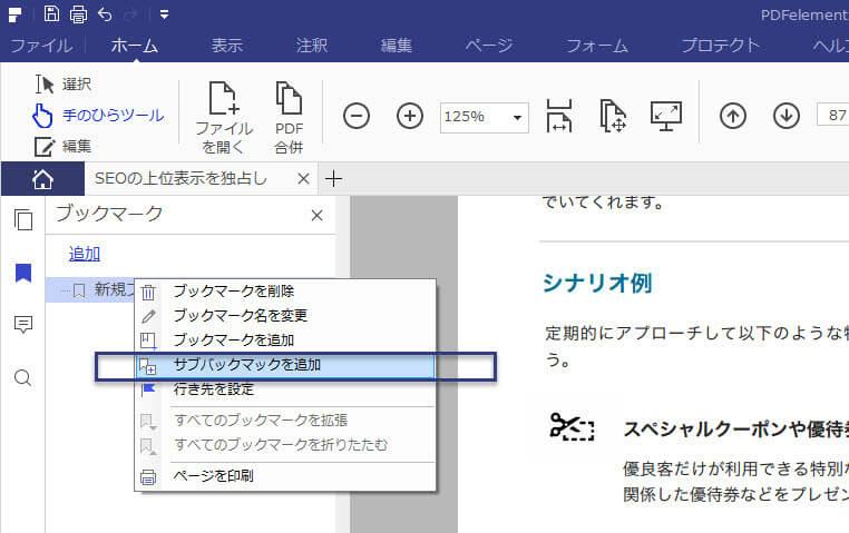 PDF しおり 作成