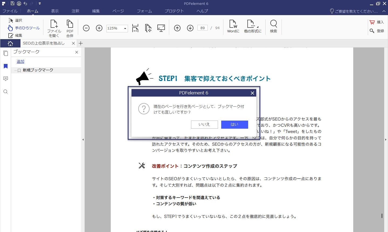 PDFelementでPDFにしおりを追加