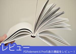 【使ってみた】「PDFelement 6 Pro」の表示機能・表示方式をレビュー!