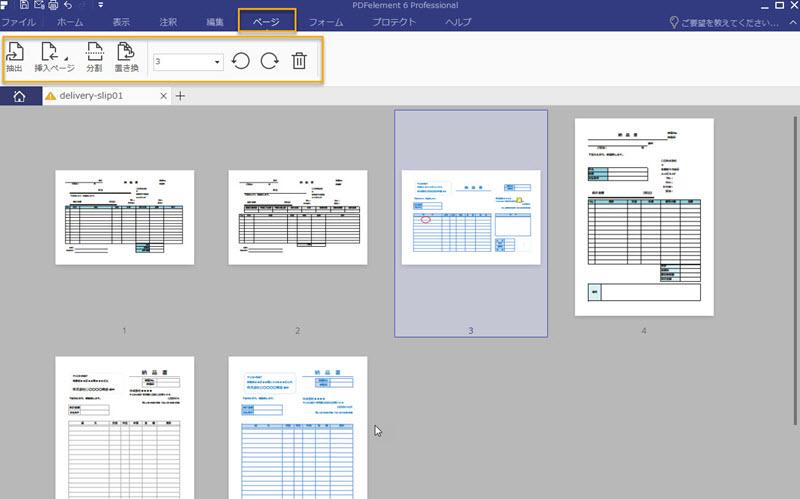 PDFファイルのページを編集