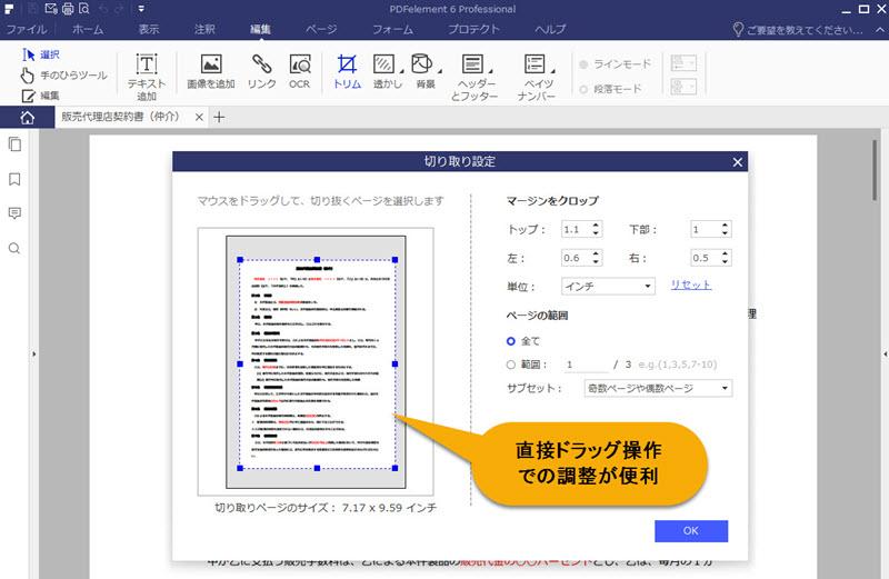 PDF トリミング