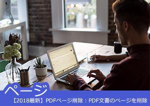 【2019最新】PDFページ削除:PDF文書のページを削除する方法