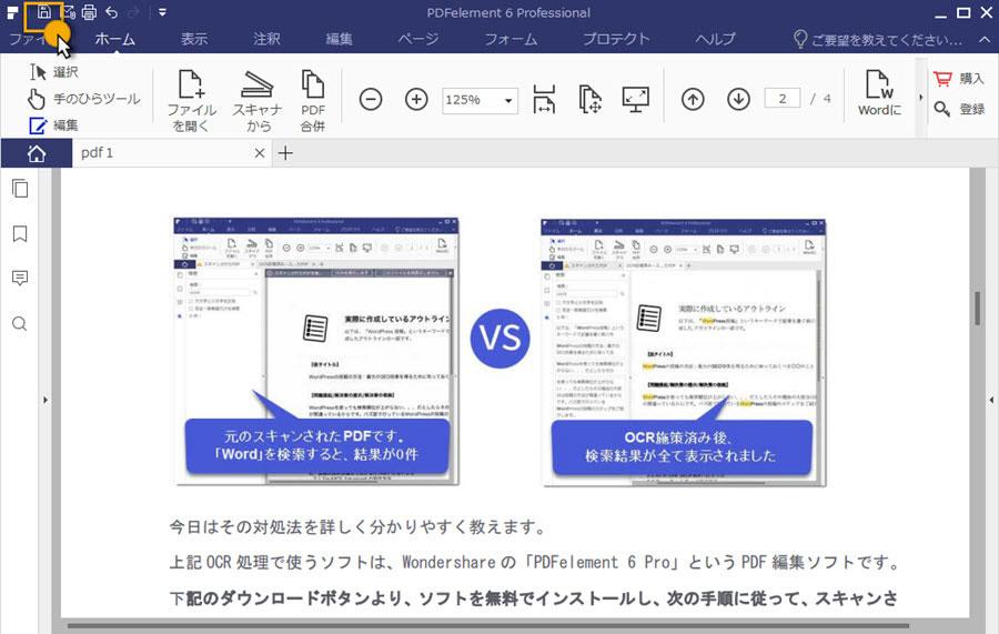 【2018最新】PDFページ削除:PDF文書のページを削除する方法