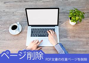 PDFページ削除:PDF文書の任意ページを削除する方法