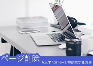 MacのプレビューでPDFのページを追加・削除・順番変更する方法
