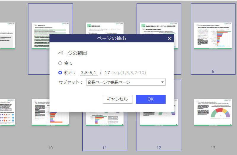 PDFelementでPDF特定のページを抽出する