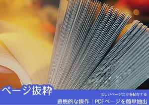 斬新かつ直感的!PDFからページを抽出する方法
