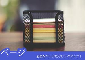 必要なページだけピックアップ!PDFファイルから特定のページだけを切り出す方法