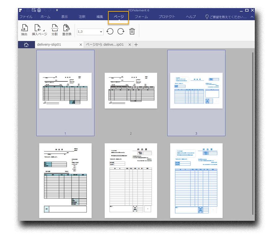 PDFファイルから特定のページだけを切り出す