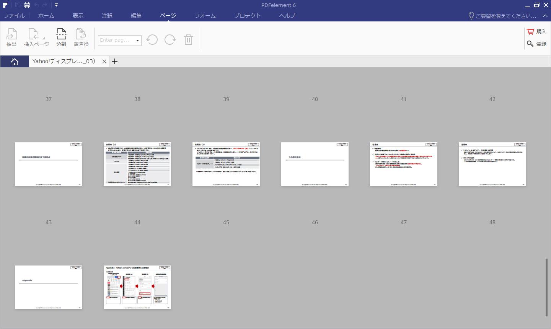 PDFelementでPDFのページを挿入する