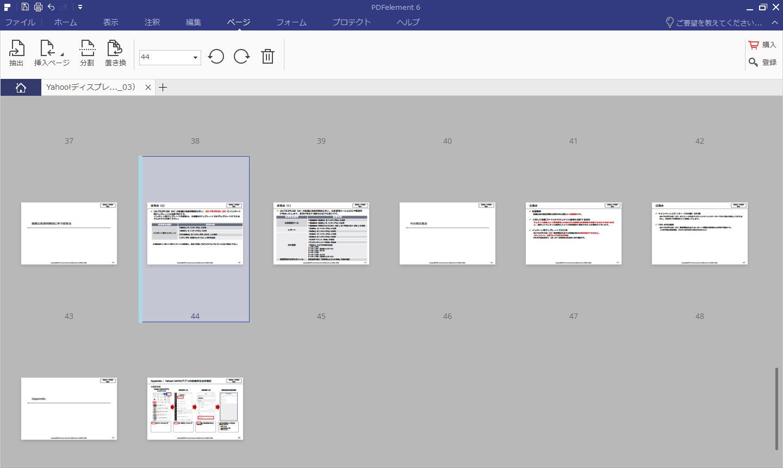 簡単かつ強力~PDFのページを追加、順番変更する方法