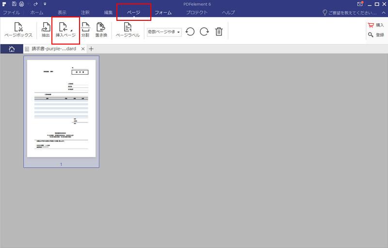 PDF ページ 挿入 削除