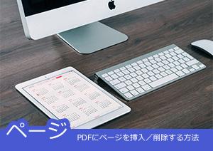 PDFにページを挿入/削除する方法