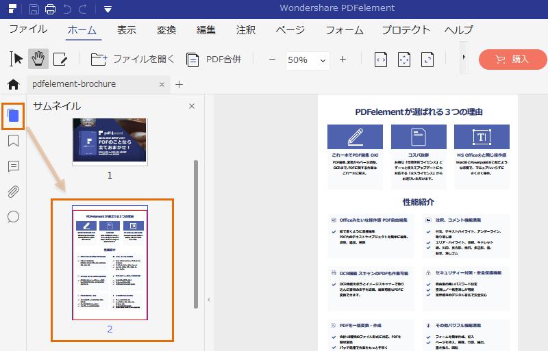 PDFelementでページの順番を変更