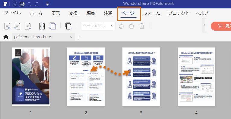 PDFelement でページの順番を変更