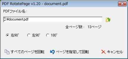 PDF RocatePage