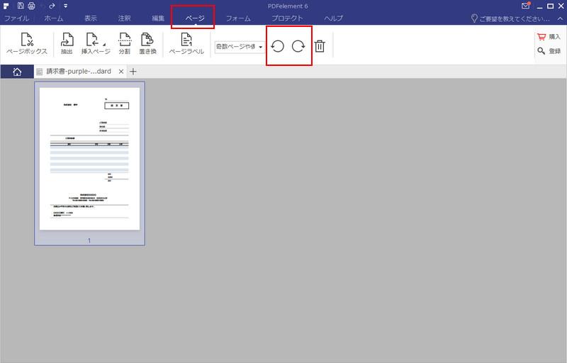 PDFelement 6でページの回転を行う
