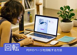 PDFのページを回転する方法