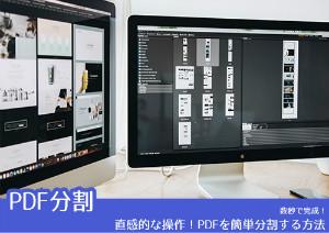 PDF分割:一つのPDFファイルを複数のPDFファイルに分割する方法