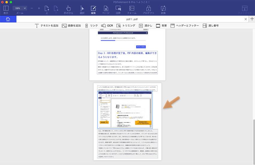 PDF トリミング Mac