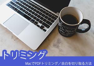 Macを使ってPDFのトリミングをしたり余白を切り取る方法は?