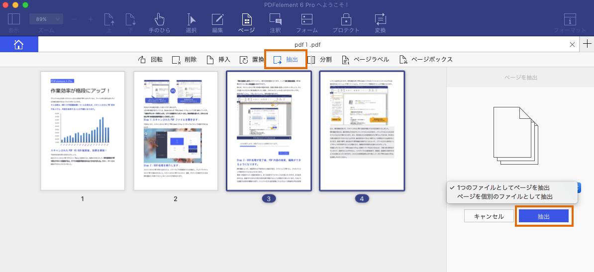 PDF 分割 Mac