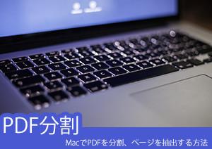 Macで実践!PDFを分割・抽出することができるツールと使用方法