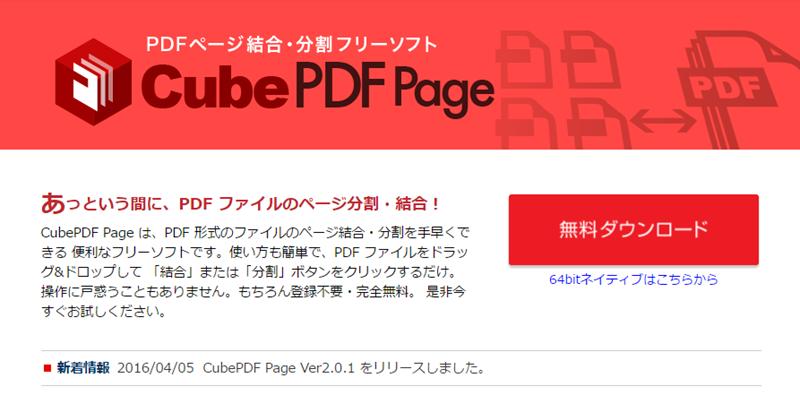 PDF ページ 分割 抽出