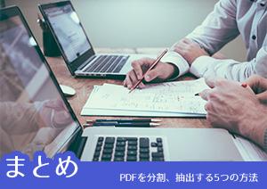 必要のページだけを残す!PDFを分割、抽出する五つの方法
