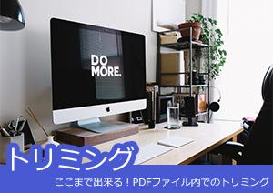 PDFトリミング:ここまで出来る!PDFファイル内でのトリミング